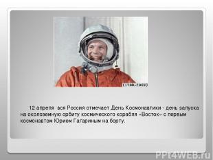 12 апреля вся Россия отмечает День Космонавтики - день запуска на околоземную ор