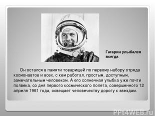 Oн остался в памяти товарищей по первому набору отряда космонавтов и всех, с кем