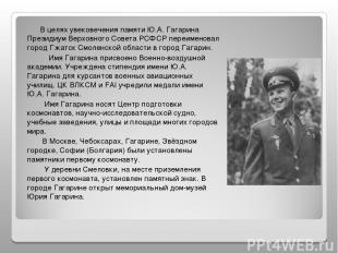 В целях увековечения памяти Ю.А. Гагарина Президиум Верховного Совета РСФСР пере