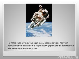 С 1968 года Отечественный День космонавтики получил официальное признание в мире