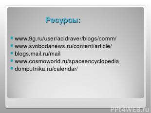 Ресурсы: www.9g.ru/user/acidraver/blogs/comm/ www.svobodanews.ru/content/article