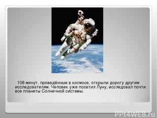 108 минут, проведённые в космосе, открыли дорогу другим исследователям. Человек