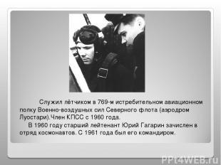 Служил лётчиком в 769-м истребительном авиационном полку Военно-воздушных сил Се