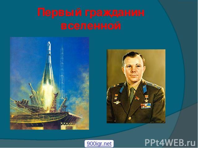 Первый гражданин вселенной 900igr.net