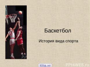 Баскетбол История вида спорта 900igr.net