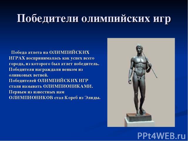 Кто был победителем первых олимпийских игр