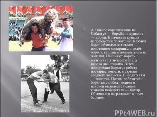 А главное соревнование на Сабантуе — борьба на кушаках — корэш. В качестве кушак