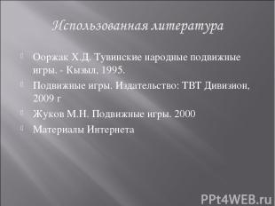 Ооржак Х.Д. Тувинские народные подвижные игры. - Кызыл, 1995. Подвижные игры. Из