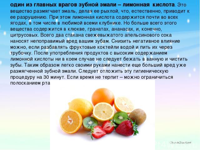 Как из лимонной кислоты сделать сок