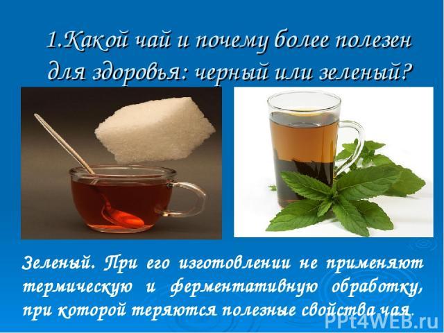 выбери себе чай и пей