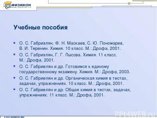 Учебные пособия О. С. Габриэлян, Ф. Н. Маскаев, С. Ю. Пономарев, В. И. Теренин.