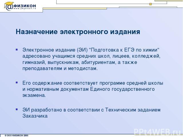 Назначение электронного издания Электронное издание (ЭИ)