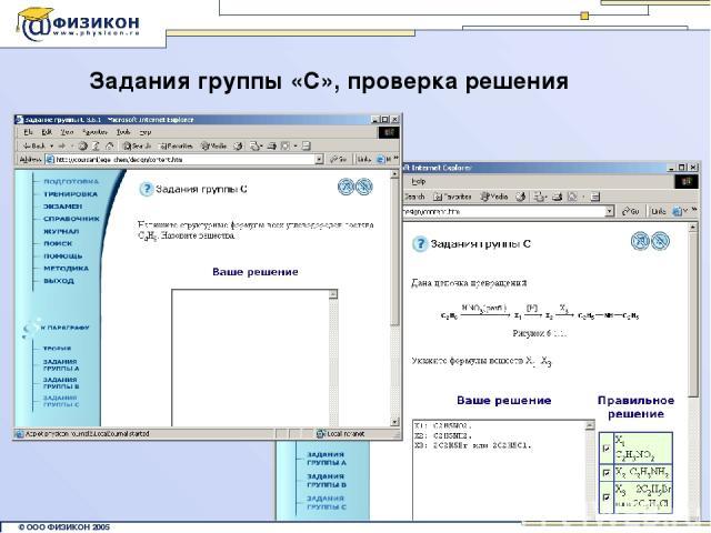 Задания группы «С», проверка решения © ООО ФИЗИКОН 2002 © ООО ФИЗИКОН 2005