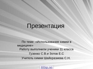Презентация По теме: «Использование химии в медицине» Работу выполнили ученики 1