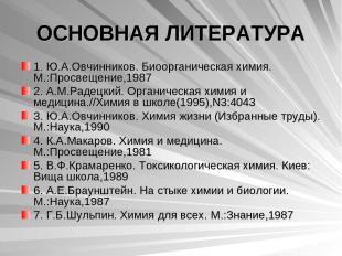 ОСНОВНАЯ ЛИТЕРАТУРА 1. Ю.А.Овчинников. Биоорганическая химия. М.:Просвещение,198