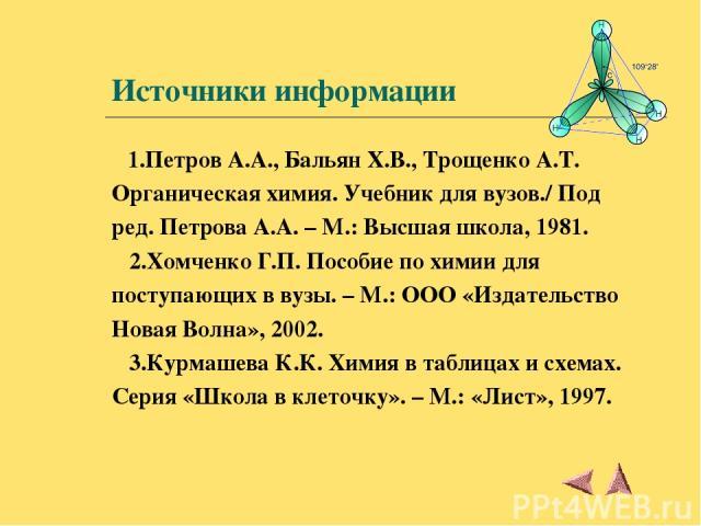 Реутов, оа; курц, ал; бутин, кп: органическая химия