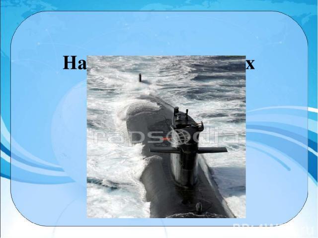 экипировка подводника на подводной лодке