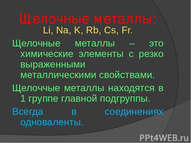 Металлы ii группы главной подгруппы (а) металлы i группы главной подгруппы (а) (щелочные металлы)