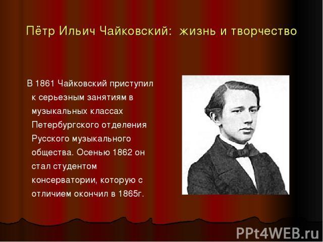 Подробная биография п и чайковского