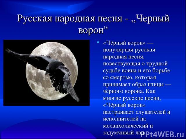 Русские народные песни скачать чёрный ворон