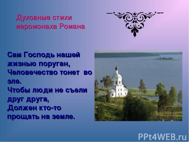 Поздравление для духовного человека