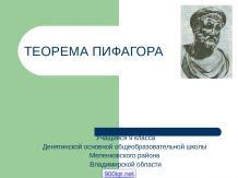 Презентация на тему пифагор история