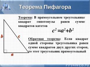 с2 =а2+b2 Теорема: В прямоугольном треугольнике квадрат гипотенузы равен сумме к
