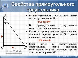 Свойства прямоугольного треугольника В прямоугольном треугольнике сумма острых у