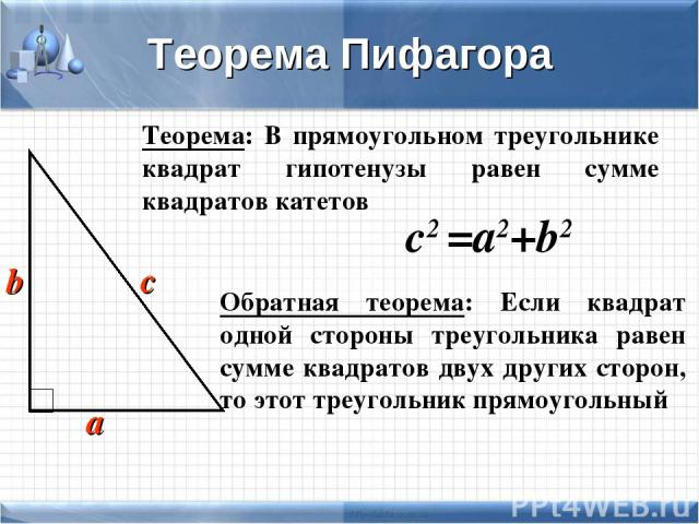 с2 =а2+b2 Теорема: В прямоугольном треугольнике квадрат гипотенузы равен сумме квадратов катетов Теорема Пифагора Обратная теорема: Если квадрат одной стороны треугольника равен сумме квадратов двух других сторон, то этот треугольник прямоугольный
