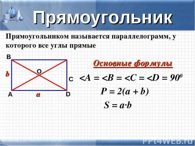 Прямоугольник А O D С В Основные формулы a b