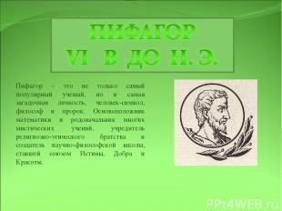 Пифагор – это не только самый популярный ученый, но и самая загадочная личность,