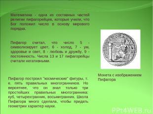 Математика - одна из составных частей религии пифагорейцев, которые учили, что Б