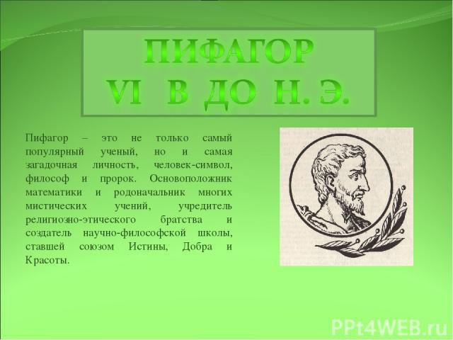 Пифагор – это не только самый популярный ученый, но и самая загадочная личность, человек-символ, философ и пророк. Основоположник математики и родоначальник многих мистических учений, учредитель религиозно-этического братства и создатель научно-фило…