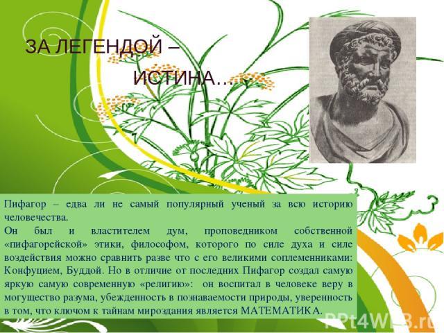Пифагор – едва ли не самый популярный ученый за всю историю человечества. Он был и властителем дум, проповедником собственной «пифагорейской» этики, философом, которого по силе духа и силе воздействия можно сравнить разве что с его великими соплемен…