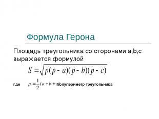 Формула Герона Площадь треугольника со сторонами a,b,c выражается формулой где п
