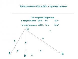 Треугольники АCН и ВСН – прямоугольные По теореме Пифагора в треугольнике ВСН :