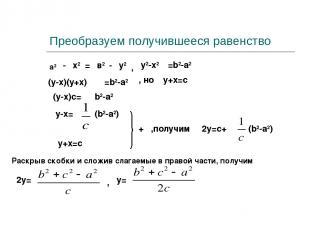 Преобразуем получившееся равенство а2 = х2 - в2 - у2 у2-х2 =b2-a2 (у-х)(у+х) =b2