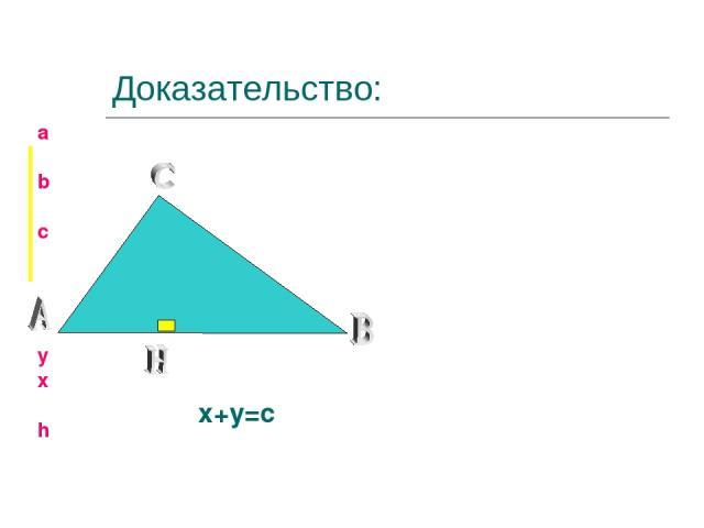 Доказательство: a b c y х h х+у=с