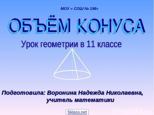 Подготовила: Воронина Надежда Николаевна, учитель математики МОУ « СОШ № 198» 5k