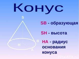S A H B SB - образующая SH - высота HA - радиус основания конуса