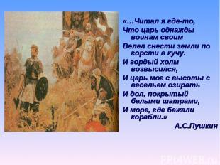 «…Читал я где-то, Что царь однажды воинам своим Велел снести земли по горсти в к