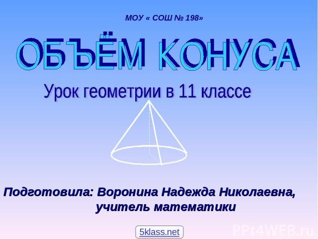 Подготовила: Воронина Надежда Николаевна, учитель математики МОУ « СОШ № 198» 5klass.net