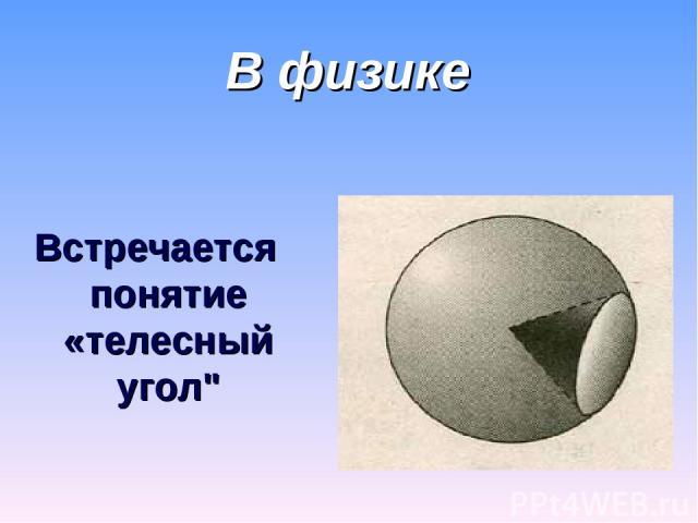 В физике Встречается понятие «телесный угол