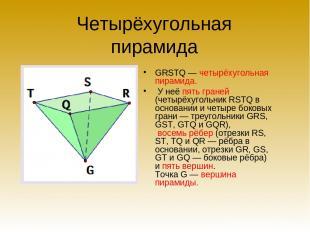 Четырёхугольная пирамида GRSTQ — четырёхугольная пирамида. У неё пять граней (че