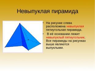 Невыпуклая пирамида На рисунке слева расположена невыпуклая пятиугольная пирамид