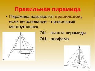 Правильная пирамида Пирамида называется правильной, если ее основание – правильн