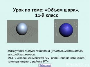 Урок по теме: «Объем шара». 11-й класс Махмутова Фануза Фаиковна, учитель матема
