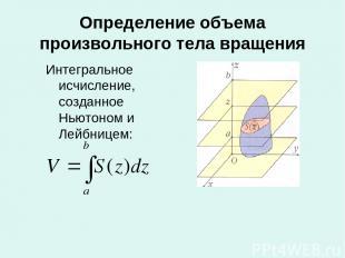 Определение объема произвольного тела вращения Интегральное исчисление, созданно