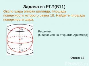 Задача из ЕГЭ(В11) Около шара описан цилиндр, площадь поверхности которого равна