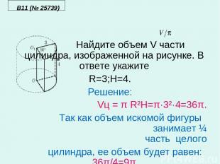 B11 (№ 25739) Найдите объем V части цилиндра, изображенной на рисунке. В ответе